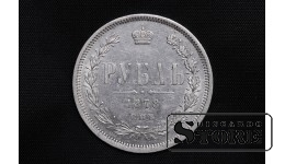 1878 RARE Alexander II Russian Empire Coins Coinage Silver 1 Rouble KM Y# 25 #58