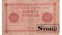 Банкнота , 2 рубля 1918 год - AA-055