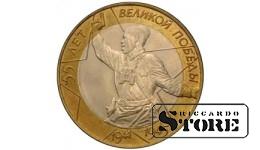 """10 рублей БИМ """"55-я годовщина Победы в Великой Отечественной войне 1941-1945 гг"""" 2000, СПМД"""