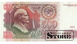 500 РУБЛЕЙ 1991 ГОД - АТ 1866453
