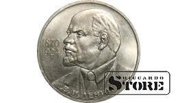 1 рубль 1985 года, Ленин 115 лет