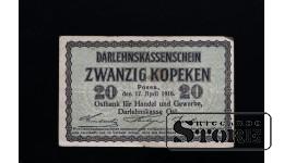 20 kapeikas, 1916.gada 17.aprīlis, Posen
