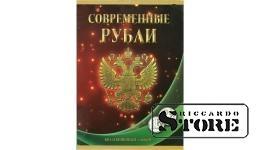 Альбом-планшет для современных 1-,2-рублевых монет на два двора с 1997 - 2017 гг.