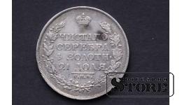 1 рубль 1819 год ПС