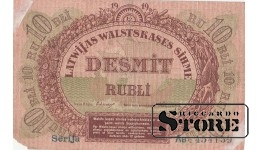 БАНКНОТА, 10 рублей 1919 год - Ab 454159