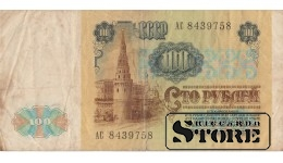 100 rubli 1991 gads