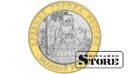 10 рублей Великий Устюг 2007, ММД