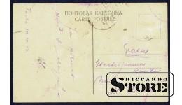 Старинная открытка Российской Империи Бывшие Товарищи