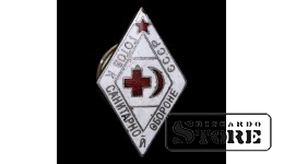 Ромбик , Готов к санитарной обороне , CCCР