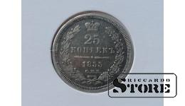 25 kapeikas 1855 Sudrabs