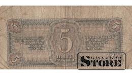 БАНКНОТА , 5 РУБЛЕЙ 1938 ГОД - 730693 Яб