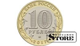 10 рублей Ульяновская область 2017, ММД
