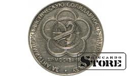 1 рубль 1985 года, Фестиваль Молодёжи