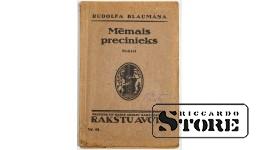 книга, Mēmais precinieks un citi stāsti 1925 год