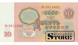 10 РУБЛЕЙ 1961 ГОД - Пх 3614802