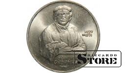 1 рубль 1990 года, Скорина