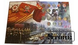 Альбом-книга для хранения Памятных 5 и 10-рублевых монет, посвященных 70-летию Победы