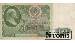 50 РУБЛЕЙ 1961 ГОД  - ВХ 2228212