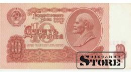 10 РУБЛЕЙ 1961 ГОД - пИ 7221391