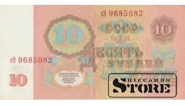 10 РУБЛЕЙ 1961 ГОД - сЭ 9685082