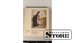 Книга, Ф. Долт, французская акварель XIX века