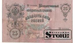 БАНКНОТА , 25 рублей 1909 год - ЕВ 440088