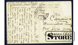 Коллекционная открытка Российской Империи Железный мост