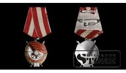 Орден , Красного Знамени , 2 Степень , № 25157, СССР