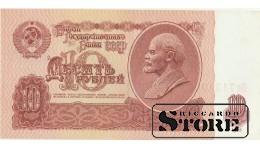 10 РУБЛЕЙ 1961 ГОД - Пн 7124906