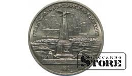 1 рубль 1987 года, Бородино - Обелиск