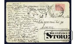 Коллекционная открытка Российской Империи За рассчетом
