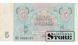 БАНКНОТА , 5 рублей 1991 год - ВЗ 0869107