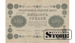 500 рублей 1918 год - AA-068