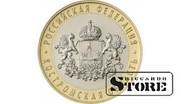 10 rubļi, Kostromas reģions, 2019, MMN