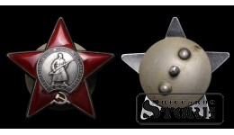 Орден , Красная звезда, № 3488519, СССР
