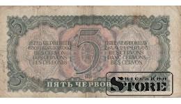 БАНКНОТА , 5 ЧЕРВОНЕЦ 1937 ГОД - 788448 CЗ