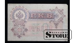 50 rubļi, 1899, АН 871967