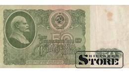 50 РУБЛЕЙ 1961 ГОД  - ВТ 6202374