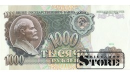 1000 РУБЛЕЙ 1991 ГОД - АО 5863678