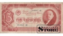 БАНКНОТА , 3 ЧЕРВОНЦА 1937 ГОД - 784667 ЕН