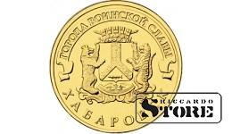 10 рублейХабаровск