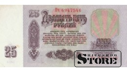 25 РУБЛЕЙ 1961 ГОД  -  Пч 6947546