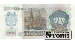 1000 РУБЛЕЙ 1992 ГОД - ВЛ 3005501