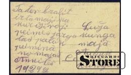 Антикварная почтовая открытка