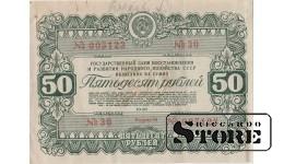 Облигация 50 рублей 1946 года - Государственный заем развития народного хозяйства СССР