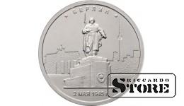 5 рублей Берлин. 2.05.1945 г.