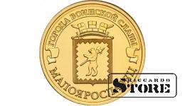 10 рублейМалоярославец