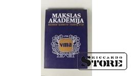 Каталог, Государственная Академия Художеств Латвийской ССР