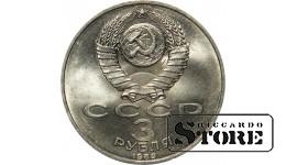 3 рубля 1989 года, землетрясение в Армении
