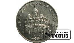 5 рублей 1991 года, Архангельский собор